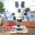 S-013 Microscope Special Removing Base for iPhone A8 A9 A10